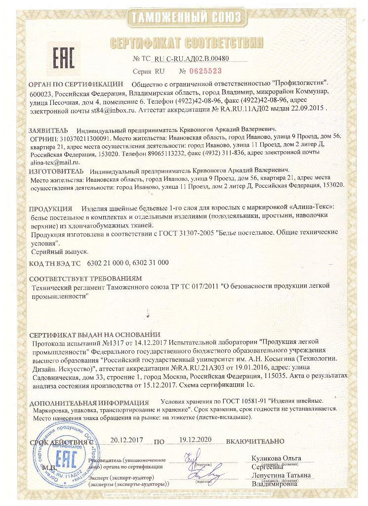 Сертификация верхних трикотажных изделий pefc сертификация что это